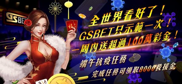 GSBET》極速娛樂城PTT正常出金-端午節抗疫活動起跑!!!